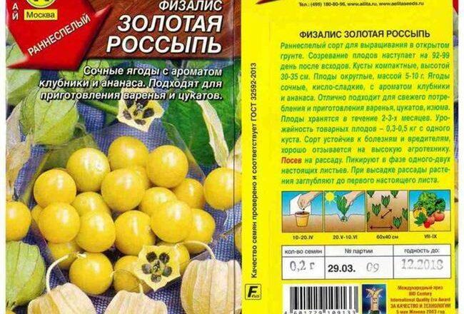 Физалис овощной Лакомка Седек